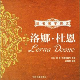 读名著学英文丛书:洛娜·杜恩