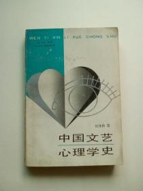 中国文艺心理学史