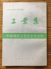 三叶集 上海书店影印本 一版一印无写划近完美品 中国现代文学史参考资料