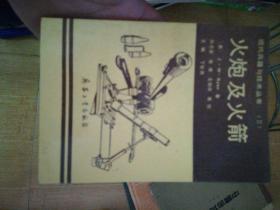 现代兵器与技术丛书(II) 火炮及火箭【32开】