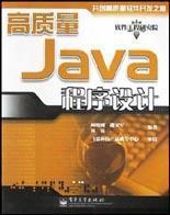 高质量Java程序设计