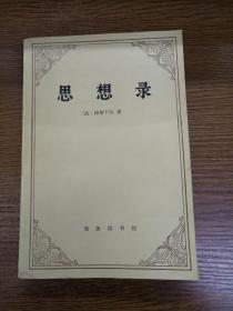 思想录(商务印书馆1986年版)