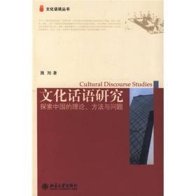 文化话语研究:探索中国的理论、方法与问题