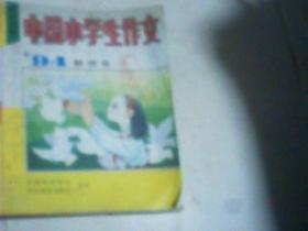 中国小学生作文创刊号  1994第1期 总第1期包括创刊词 名家谈作文 作文的基本的态度--夏丐尊 课堂作文 优秀作文等