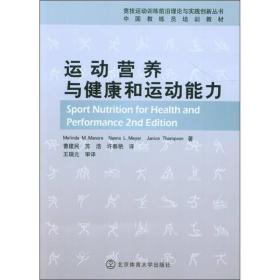 中国教练员培训教材:运动营养与健康和运动能力