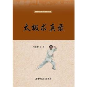 太极求真录  在中国,传授和练习太极拳的人数估计不少于几千万人,然而在练习方法和理论教学方面往往存在很多不足。    本书是作者根据自己多年的练习经验总结出来的解决方法。全书首先对几百年来的太极拳理存在的疑义或争论或难于索解的部分进行解析,是对传统太极拳论的一种补充。以杨氏太极拳式为例,取典型拳式进行解释,以求其真,以存其真。这些解释,大多是历年来有关太极拳功夫练习的书籍、