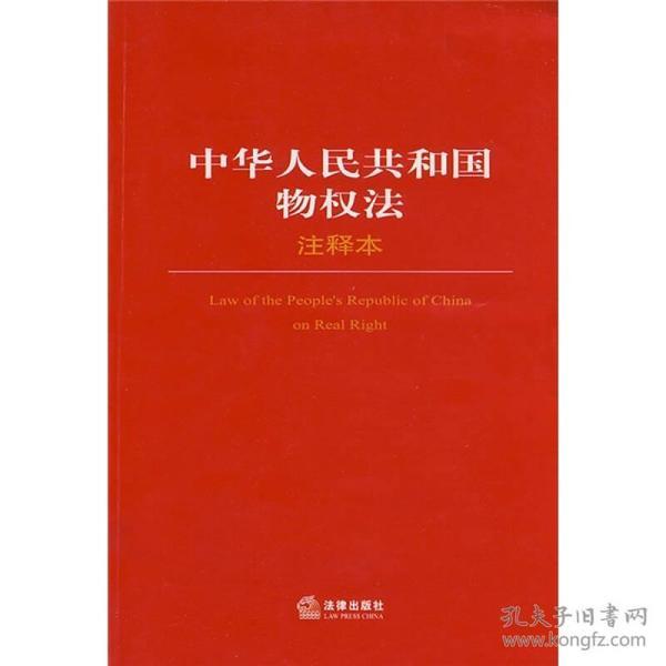 法律单行本注释本系列:中华人民共和国物权法注释本