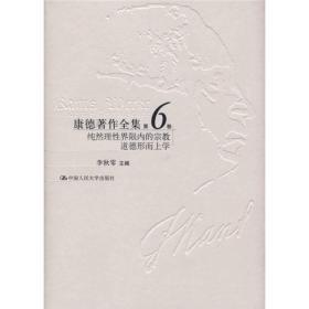 康德著作全集(第6卷):纯然理性界限内的宗教 道德形而上学