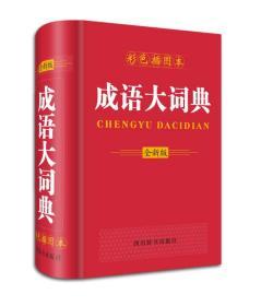 送书签yl-9787806829479-成语大词典