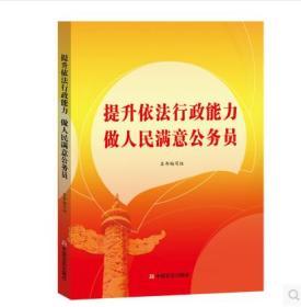 新书-提升依法行政能力做人民满意公务员_中国言实出版社