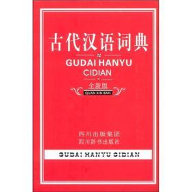 (工具书)古代汉语词典(全新版)