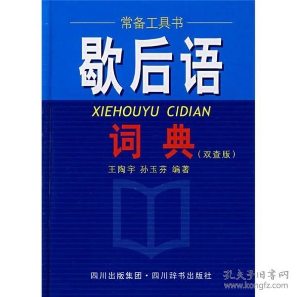 歇后語詞典-常備工具書