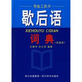 歇后语词典(双查版)