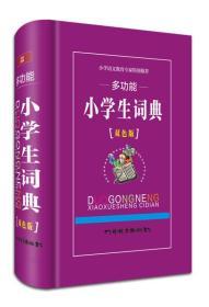 多功能小学生词典(双色版)