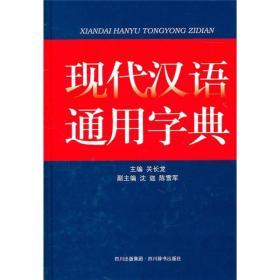 现代汉语通用字典