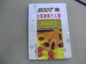 2007年全国象棋个人赛对局评选,