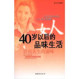 女人40岁以后的品味生活——活出人生的滋味