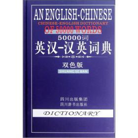 50000词英汉-汉英词典(双色版)