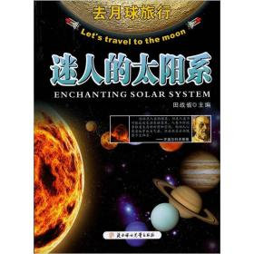 小学生知识图书馆·去月球旅行:迷人的太阳系