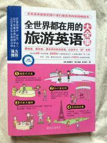 全世界都在用的旅游英语大全集(非英语系国家的旅行者们都在用的英语畅销书)【(附赠MP3光盘一张)小16开 2013年一印】