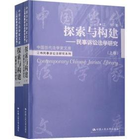 探索与构建——民事诉讼法学研究(上下卷)