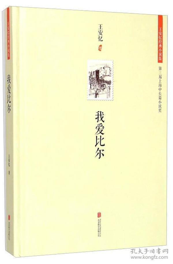 王安忆经典小说集:我爱比尔
