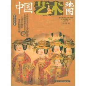 中国艺术地图:彩图版