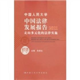 中国人民大学中国法律发展报告2011:走向多元化的法律实施