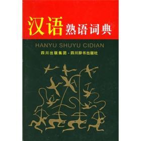 汉语熟语词典