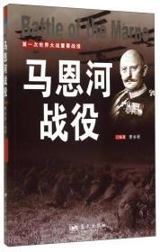 第一次世界大戰重要戰役--馬恩河戰役