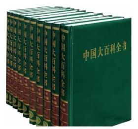 中国大百科全书(全十册、第二版简明版)D