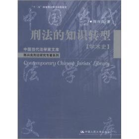 中国当代法学家文库·陈兴良刑法研究专著系列:刑法的知识转型(学术史)