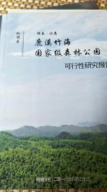拟设立湖南汉寿鹿溪竹海国家级森林公园可行性研究报告