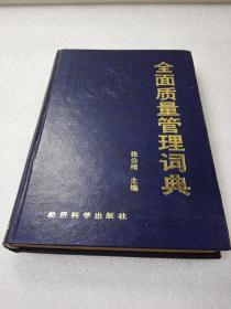 《全面质量管理词典》稀少!经济科学出版社 1991年1版1印 精装1册全