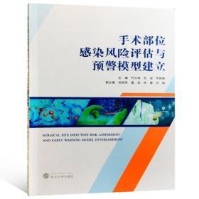 手术部位感染风险评估与预警模型建立武汉大学何文英 主编9787307202023