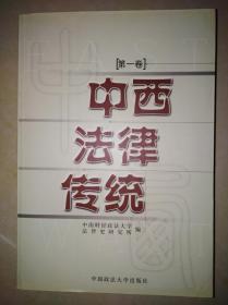 中西法律传统 (第一卷)