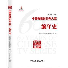 中国电视剧60年大系 编年史