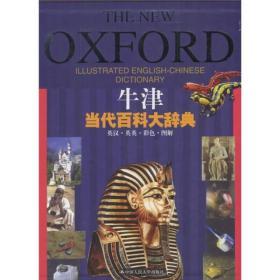 牛津当代百科大辞典(英汉英英彩色图解)(盒装)