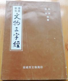 泽庆隶书文物三字经