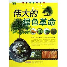 伟大的绿色革命/趣味科学馆丛书