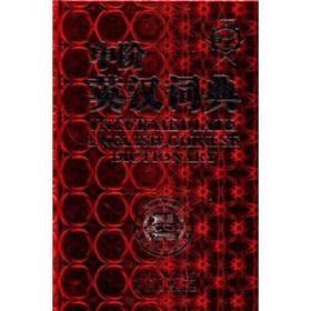 中阶英汉词典