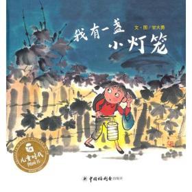 (精装绘本)儿童时代童话书:我有一盏小灯笼