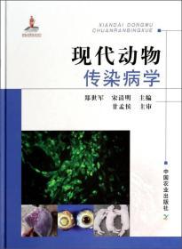 二手正版现代动物传染病学 郑世军 中国农业出版社9787109185784