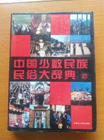 中国少数民族民俗大辞典[精装带护封]