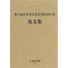 第六届中国书法史论国际研讨会论文集    没有后封皮