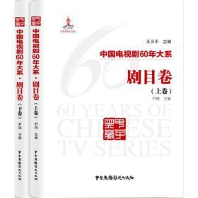 中国电视剧60年大系·剧目卷