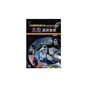 宇宙科学密码:太空迷雾的未解之谜:太空漫游聚焦(四色)