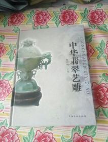 中华翡翠艺雕