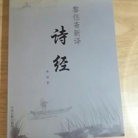 黎伾斋新译:诗经