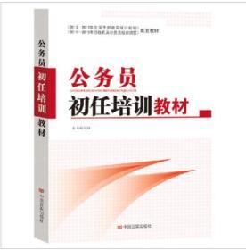 正版-公务员初任培训教材、 公务员初任培训-行政机关培训机构用书